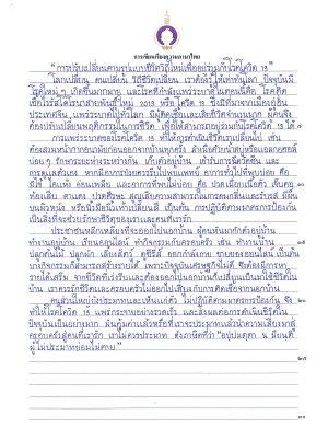 writingM3