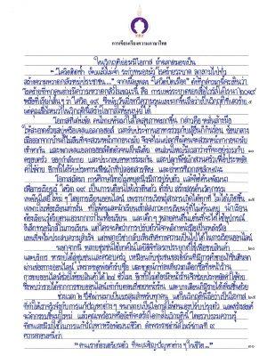 writingM4