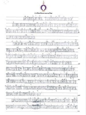 writingP3001