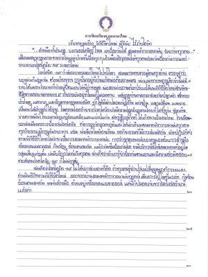 writingP4