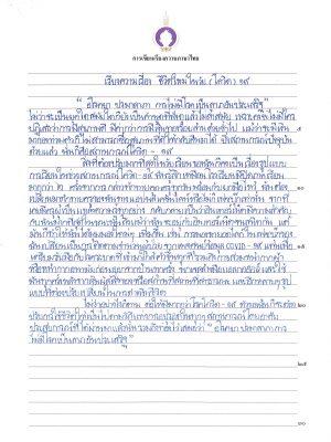 writingP5